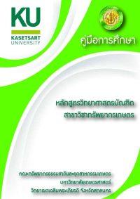 หน้าปกหลักสูตรE-Book_180227_0001