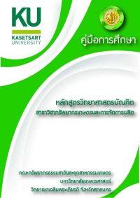หน้าปกหลักสูตรE-Book_180227_0002