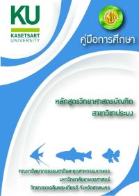 หน้าปกหลักสูตรE-Book_180227_0003