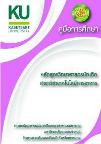 หน้าปกหลักสูตรE-Book_180227_0005