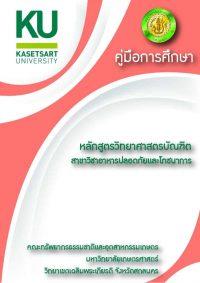 หน้าปกหลักสูตรE-Book_180227_0006