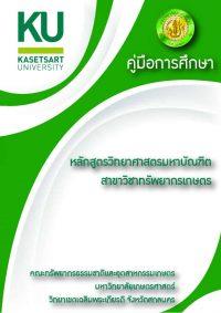 หน้าปกหลักสูตรE-Book_180227_0007