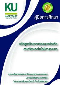 หน้าปกหลักสูตรE-Book_180227_0008