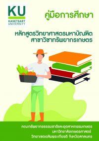ทรัพยากรเกษตร ป.โท (2)